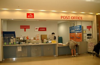 Narita Airport Post Office